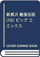 新黒沢 最強伝説 第10巻