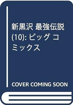新黒沢 最強伝説の最新刊