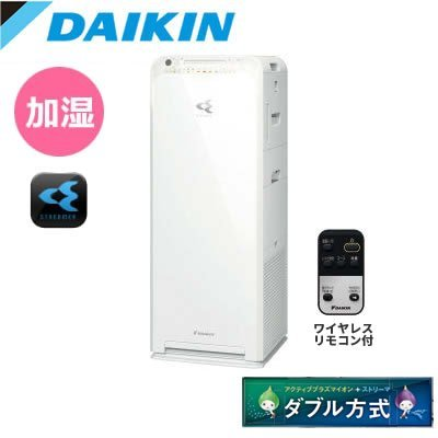 ダイキン 加湿 ストリーマ空気清浄機 ACK55S-W ホワイト 空清~25畳 加湿~14畳