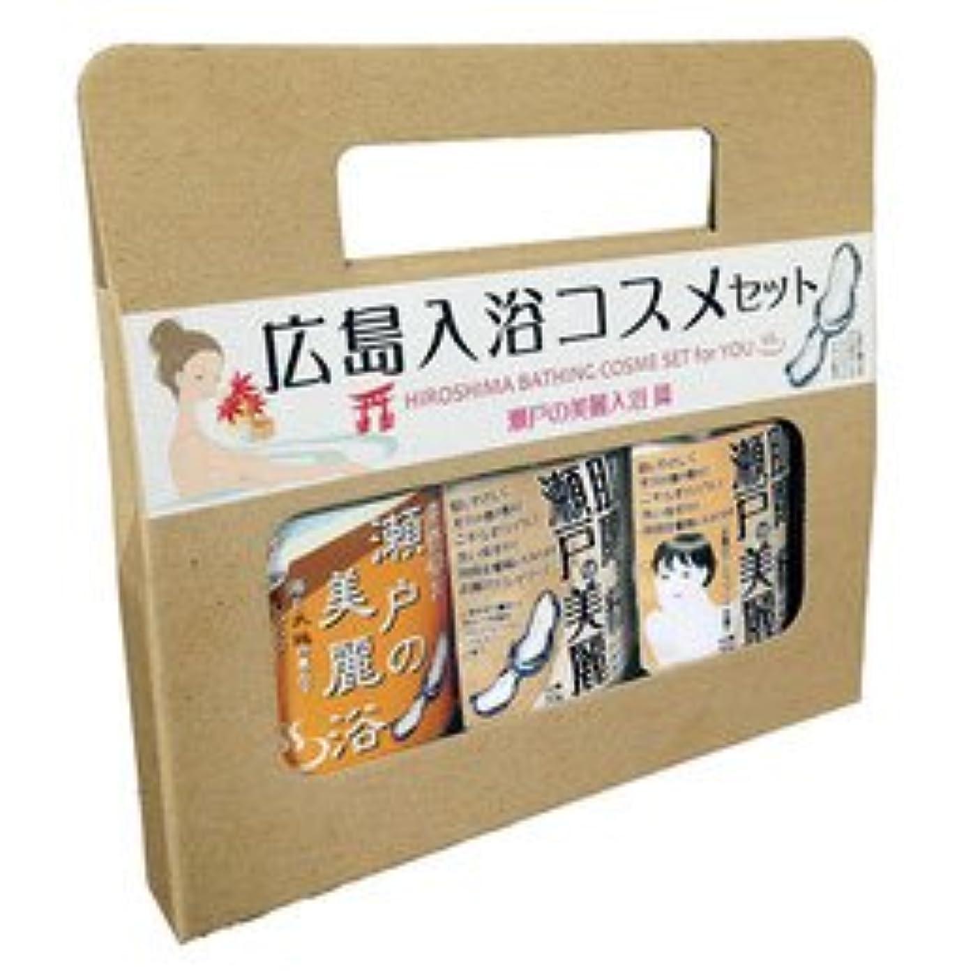 マスクやさしく適度に広島入浴コスメセット瀬戸美麗3袋入 #767019【石井五商店】