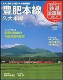 歴史でめぐる鉄道全路線 国鉄・JR 27号 豊肥本線・久大本線