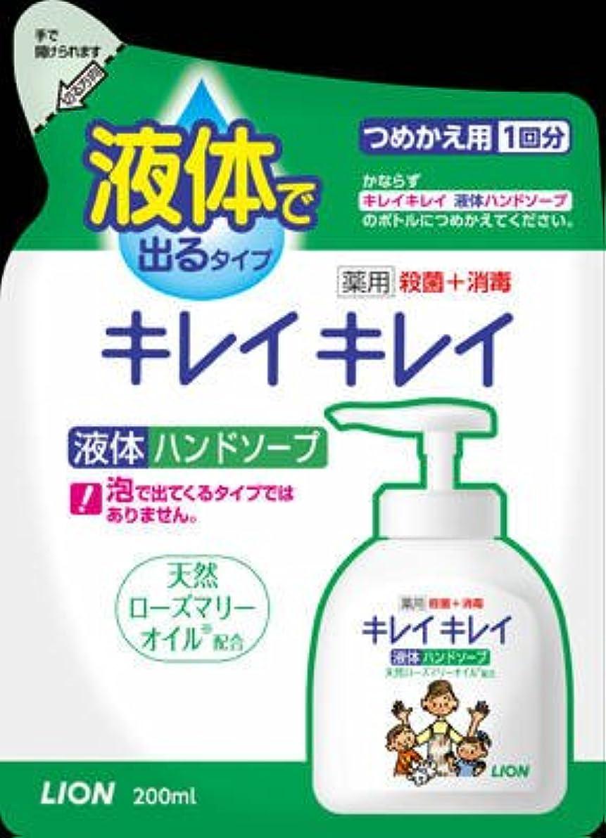 鼻申請中再編成するライオン キレイキレイ 薬用液体ハンドソープ つめかえ用 200ml×24点セット (4903301176824)