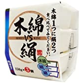 木綿vs絹[3個パック (木綿150g×2)(木綿豆腐150g×1)]