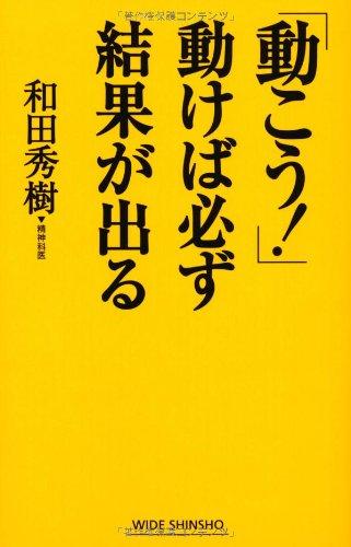 「動こう!」動けば必ず結果が出る (WIDE SHINSHO 141) (新講社ワイド新書)の詳細を見る
