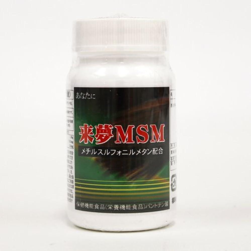数値辛な記述する育毛サプリ 来夢MSM(メチルスルフォニルメタン配合)