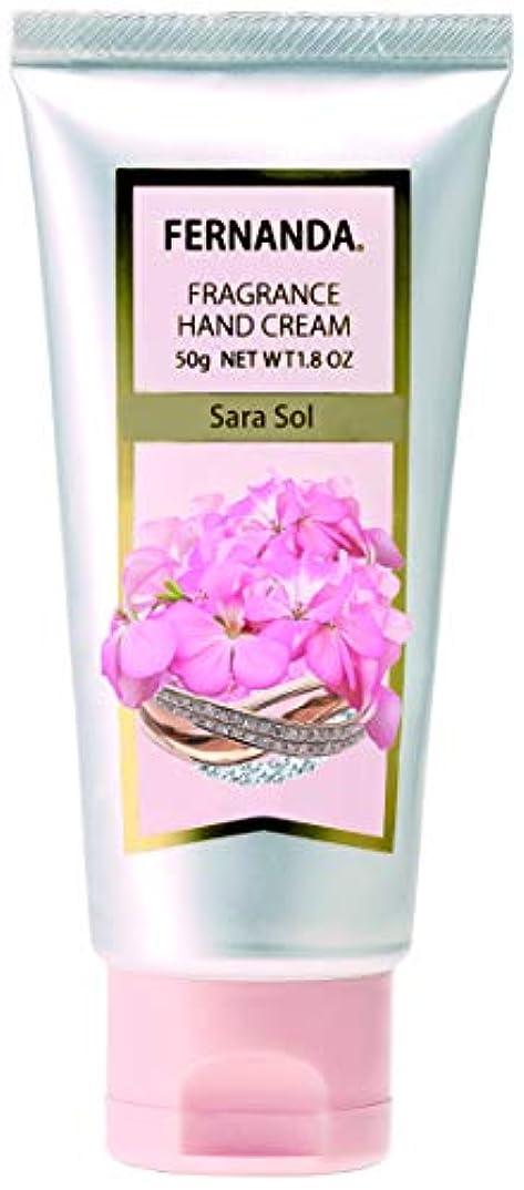 カウントアップ免疫なぞらえるFERNANDA(フェルナンダ) Hand Cream Sera Sol (ハンドクリーム サラ ソール)