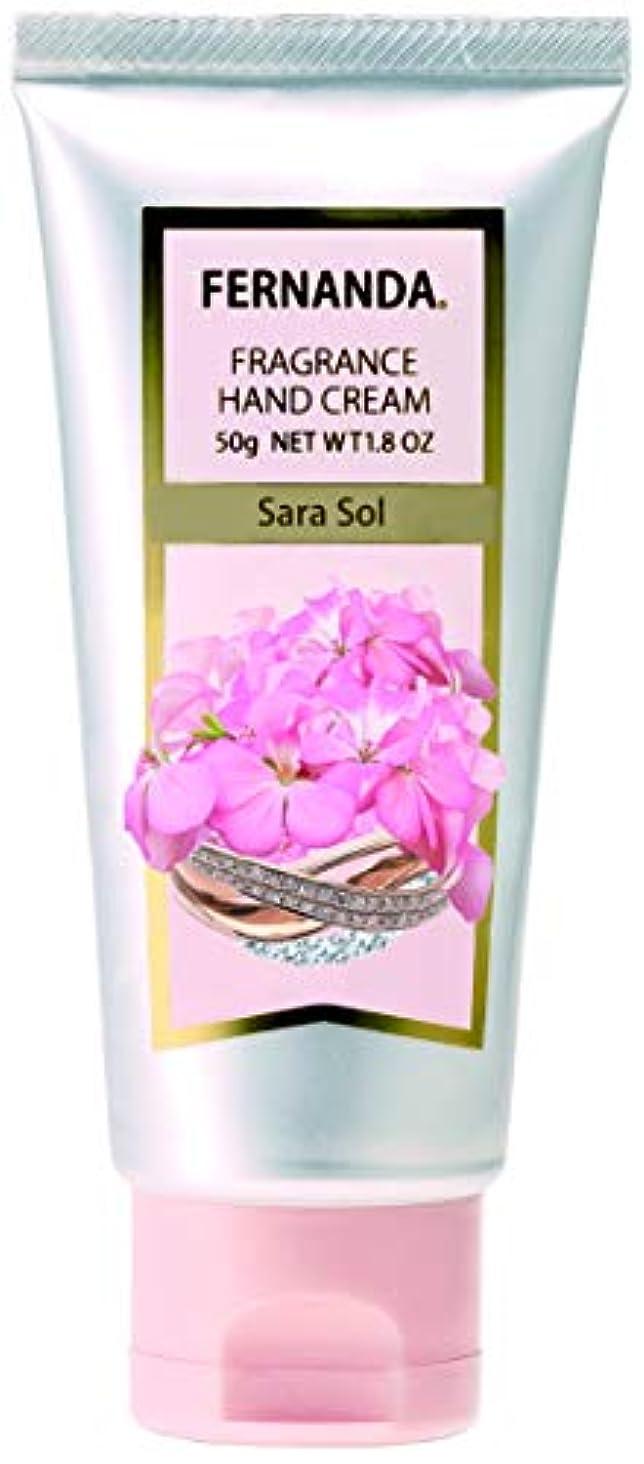 どこ撤退将来のFERNANDA(フェルナンダ) Hand Cream Sera Sol (ハンドクリーム サラ ソール)