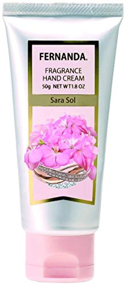 不要方言受け入れFERNANDA(フェルナンダ) Hand Cream Sera Sol (ハンドクリーム サラ ソール)