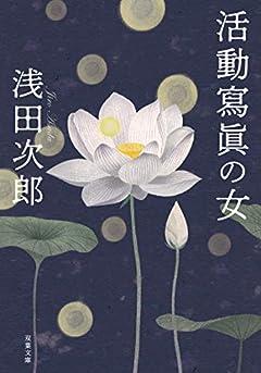 活動寫眞の女<新装版> (双葉文庫)
