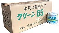 業務用 トイレットペーパー シングル 65m 1個巻 包装あり ケース20個入り (エンボス加工・芯あり・114㎜・20個お手軽サイズ)