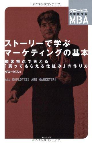 ストーリーで学ぶマーケティングの基本―――顧客視点で考える「買ってもらえる仕組み」の作り方 (グロービスの実感するMBA)の詳細を見る