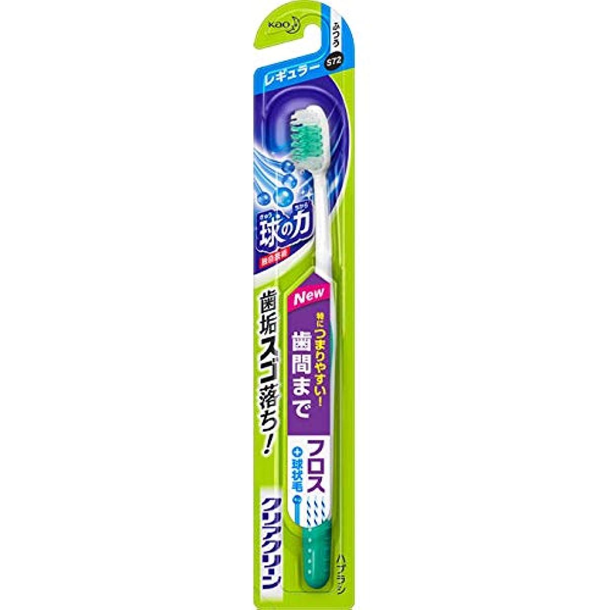 実装する暖かさ休憩花王 クリアクリーン ハブラシ 歯間プラス レギュラー ふつう 1本