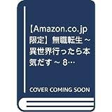 【Amazon.co.jp限定】無職転生~異世界行ったら本気だす~ 8 (特典:PC&スマホ用壁紙 データ配信) (MFコミックス フラッパーシリーズ)