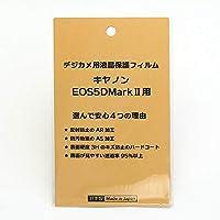 日本製 デジタルカメラ 液晶保護フィルム キヤノンEOS 5D MarkII用 反射防止 防汚 高硬度 透過率95%以上