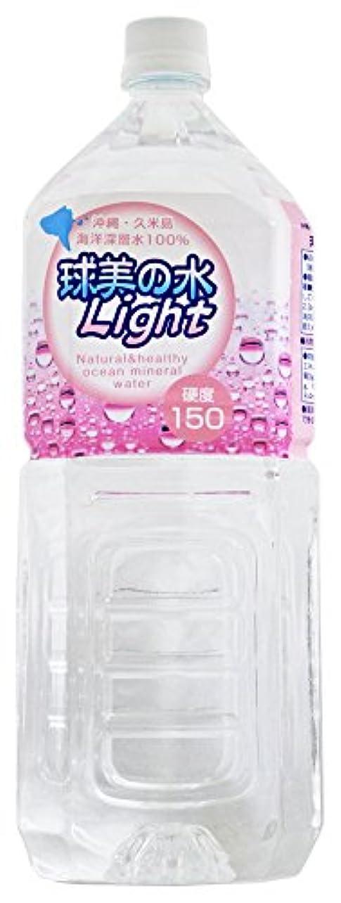 フィットなぜリハーサル沖縄久米島海洋深層水100%使用 球美の水 Light(硬度150) 2L×6本