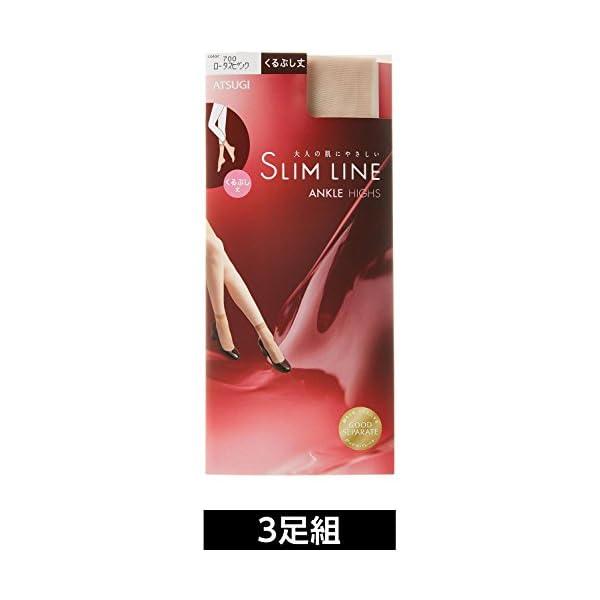 (アツギ)ATSUGI ストッキング SLIM ...の商品画像