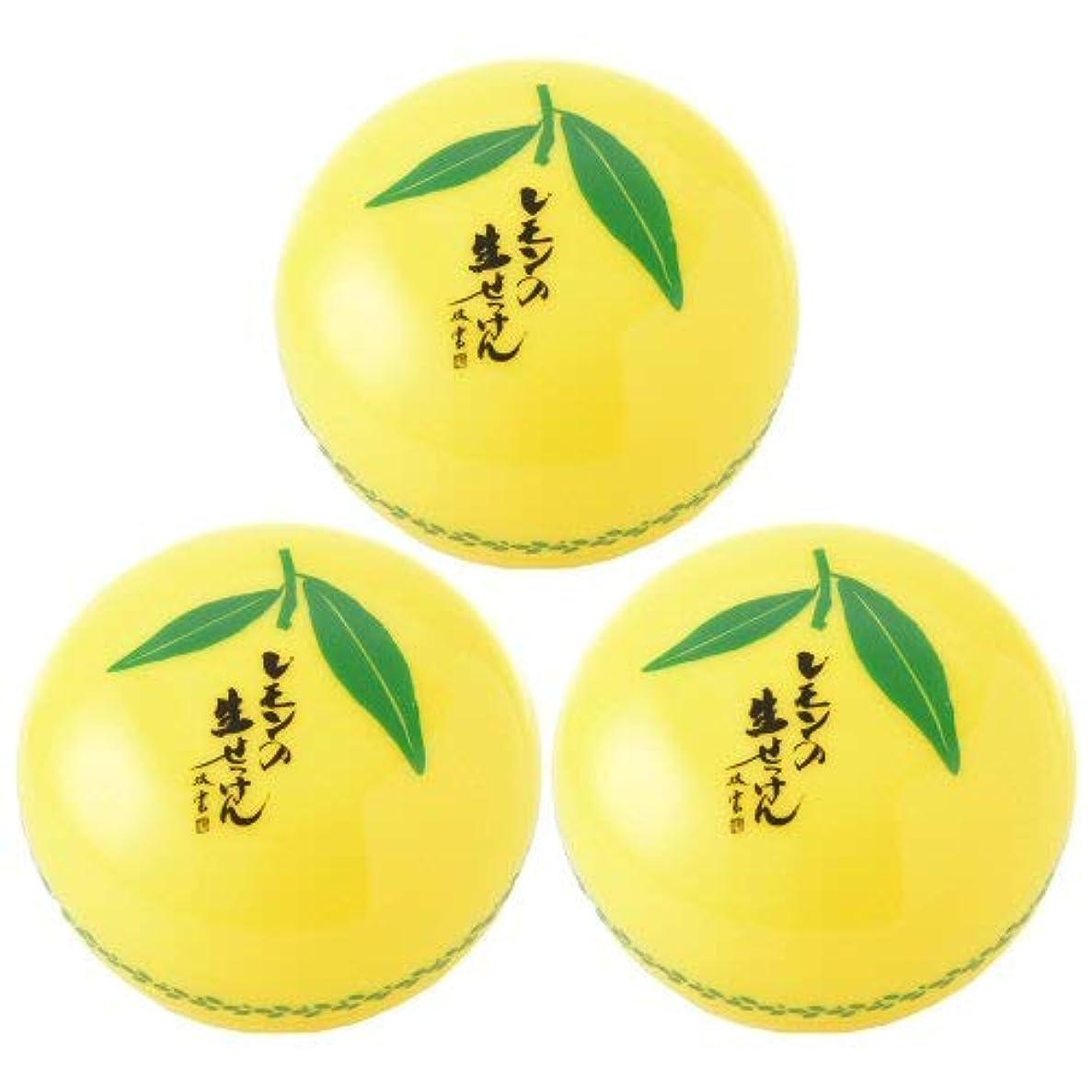 邪魔絶妙ぬれたUYEKI美香柑レモンの生せっけん120g×3個セット