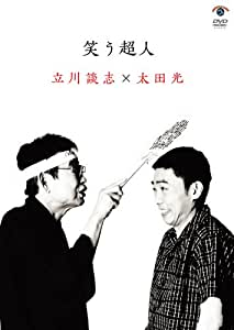 笑う超人 立川談志×太田光 [DVD]