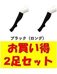 お買い得2足セット 5本指 ゆびのばソックス ゆびのばロング ブラック 男性用 25.5cm-28.0cm HSLONG-BLK