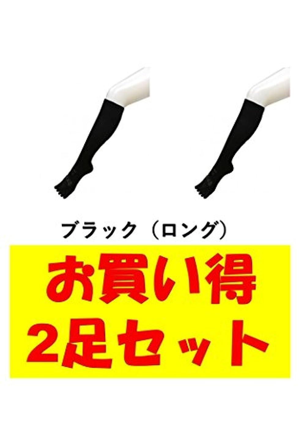 出口椅子独占お買い得2足セット 5本指 ゆびのばソックス ゆびのばロング ブラック 男性用 25.5cm-28.0cm HSLONG-BLK