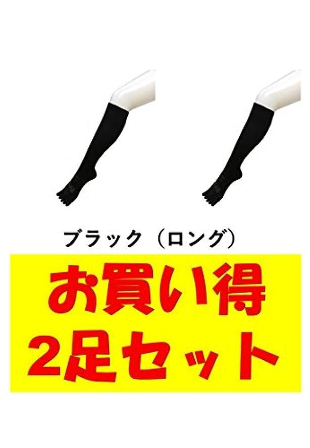 平手打ち慈善世界記録のギネスブックお買い得2足セット 5本指 ゆびのばソックス ゆびのばロング ブラック 男性用 25.5cm-28.0cm HSLONG-BLK