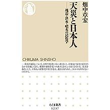 天災と日本人 ──地震・洪水・噴火の民俗学 (ちくま新書)