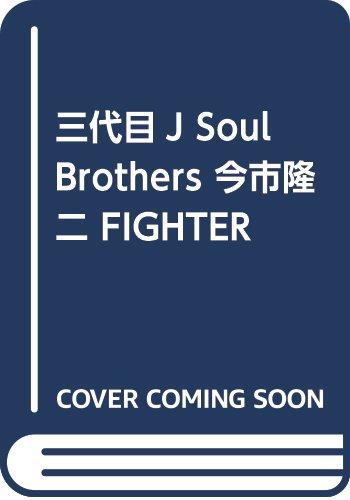 三代目J Soul Brothers 今市隆二 FIGHTE...