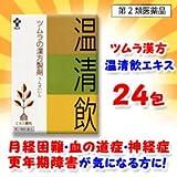 【第2類医薬品】ツムラ漢方温清飲エキス顆粒 24包 ×3
