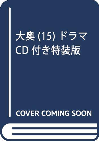 大奥(15) ドラマCD付き特装版