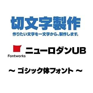 nc-smile 1文字からの切文字 オーダーメイド 製作 ゴシック体 カッティング ステッカー シール (ニューロダンUB-20)
