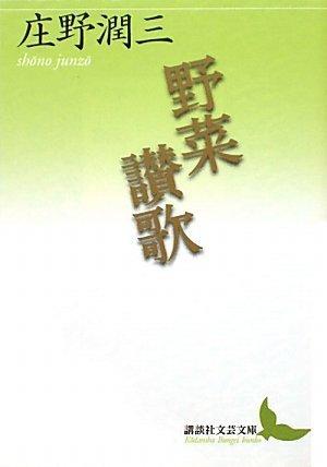 野菜讃歌 (講談社文芸文庫)の詳細を見る
