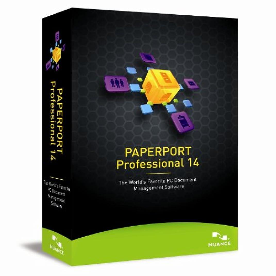 不足ママチョークPaperPortプロフェッショナル14.0
