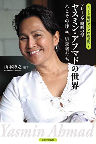 マレーシア映画の母 ヤスミン・アフマドの世界――人とその作品、継承者たち (シリーズ 混成アジア映画の海 1)