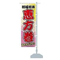 恵方巻き のぼり旗 チチ選べます(レギュラー60x180cm 右チチ)