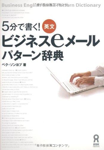 5分で書く! 英文ビジネスeメールパターン辞典の詳細を見る