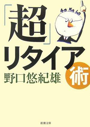「超」リタイア術 (新潮文庫)