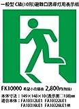 パナソニック 避難口誘導灯用適合表示板 左 C級(10形) 片面用 FK10000