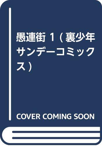 愚連街 1 (裏少年サンデーコミックス)