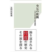 空気の検閲~大日本帝国の表現規制~ (光文社新書)