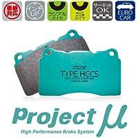 Projectμ プロジェクトμ ブレーキパッド タイプHC-CS フロント用 ローバー MGF 1800cc