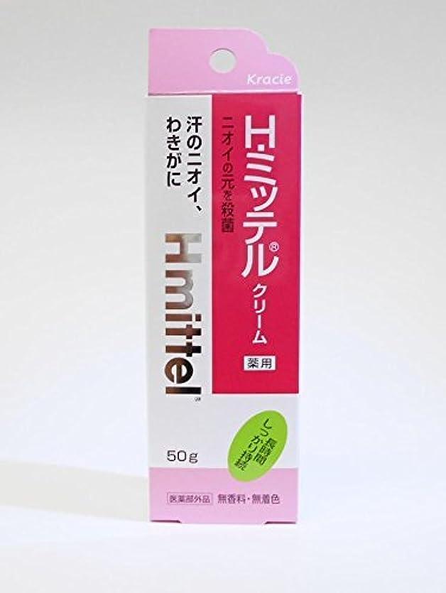 【クラシエ薬品】H?ミッテルクリーム 50g ×3個セット