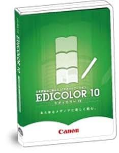 EDICOLOR 10 キャンペーン価格版