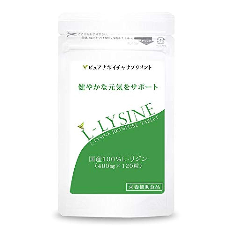 のスコアまたねラッチ国産 L-リジン 1袋 (120粒 約1か月分)