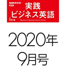 NHKラジオ 実践ビジネス英語 2020年 9月号 [雑誌] (NHKテキスト)