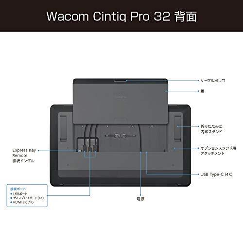 ワコム『WacomCintiqPro32』