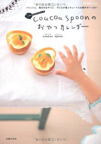 coucou spoonのおやつカレンダー ―イベントに、毎日のおやつに 子どもが喜ぶキュートなお菓子がいっぱい (Comoブックス)の詳細を見る