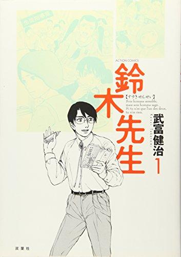 鈴木先生 (1) (ACTION COMICS)の詳細を見る