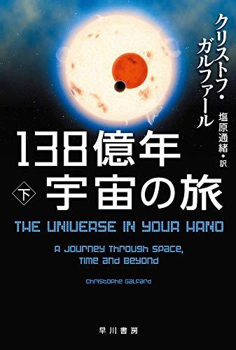 138億年宇宙の旅(下) (ハヤカワ文庫NF)