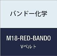 バンドー化学 M形Vベルト(レッドシール) M18-RED-BANDO