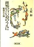 斑鳩の白い道のうえに (朝日文庫)
